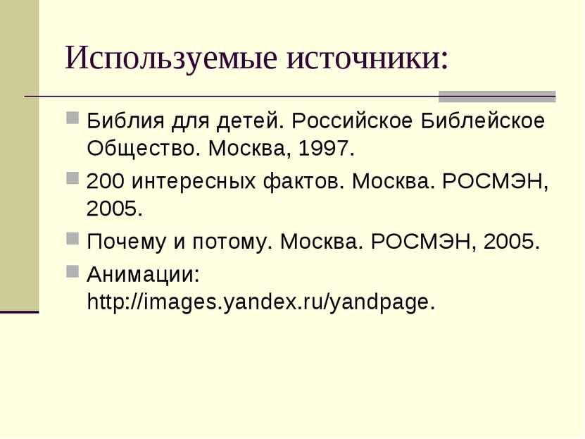 Используемые источники: Библия для детей. Российское Библейское Общество. Мос...