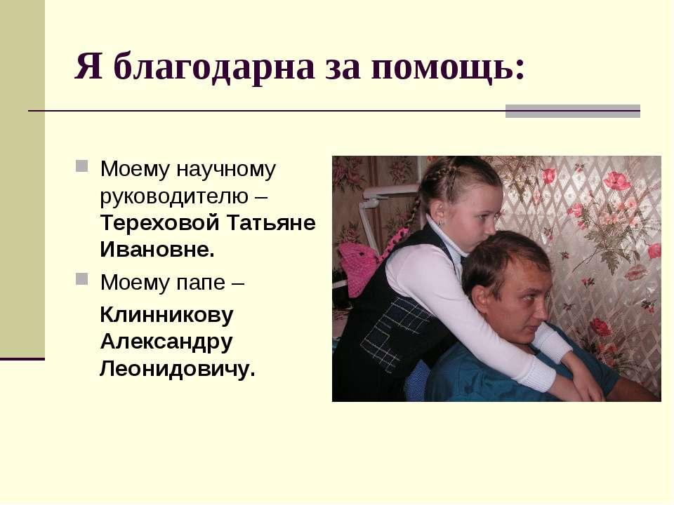 Я благодарна за помощь: Моему научному руководителю – Тереховой Татьяне Ивано...