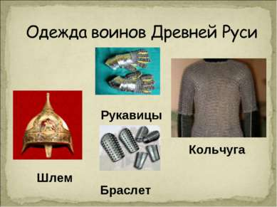 Браслет Шлем Кольчуга Рукавицы