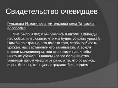 Свидетельство очевидцев Гульшара Исмагилова, жительница села Татарская Карабо...