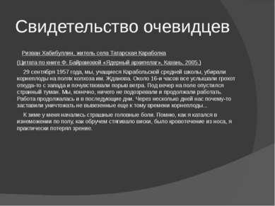 Свидетельство очевидцев Ризван Хабибуллин, житель села Татарская Караболка (Ц...
