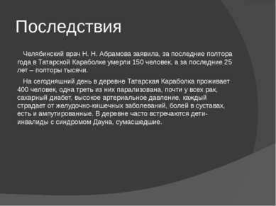 Последствия Челябинский врач Н. Н. Абрамова заявила, за последние полтора год...