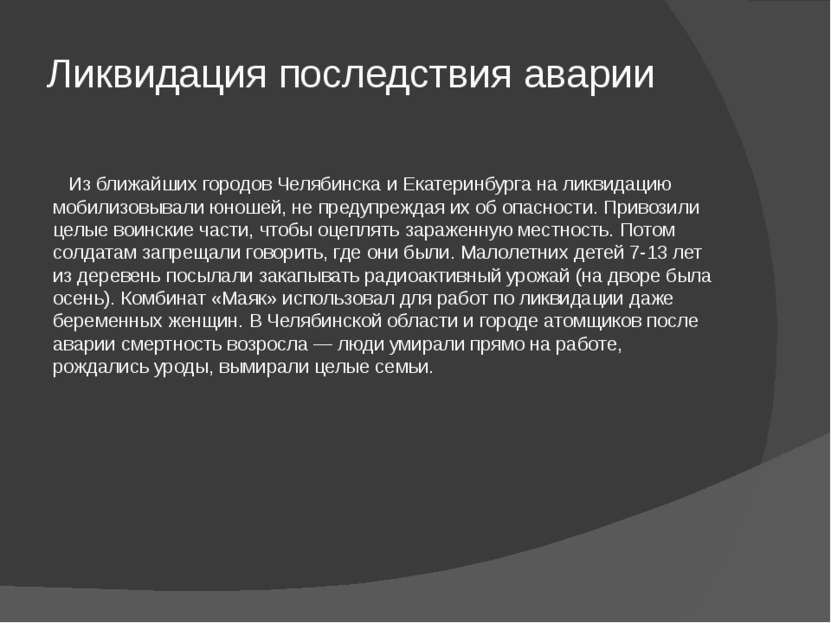Ликвидация последствия аварии Из ближайших городов Челябинска и Екатеринбурга...