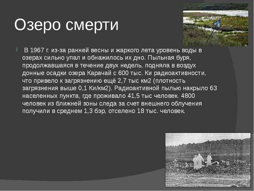 Озеро смерти В 1967 г. из-за ранней весны и жаркого лета уровень воды в озера...