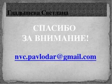 Гладышева Светлана СПАСИБО ЗА ВНИМАНИЕ! nvc.pavlodar@gmail.com
