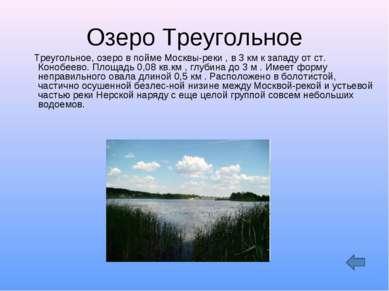 Озеро Треугольное Треугольное, озеро в пойме Москвы-реки , в 3 кмкзападу от...