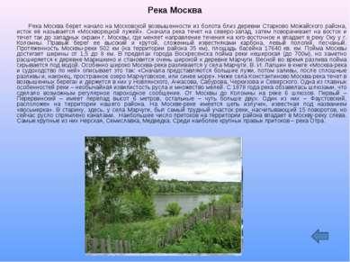 Река Москва Река Москва берет начало на Московской возвышенности из болота бл...