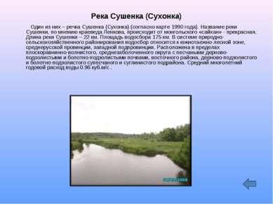 Река Сушенка (Сухонка) Один из них – речка Сушенка (Сухонка) (согласно карте ...