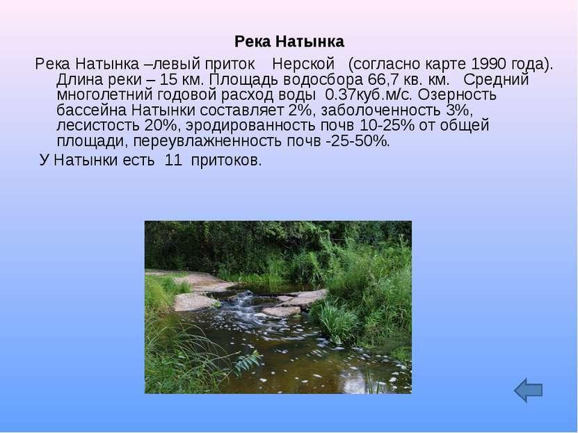 Река Натынка Река Натынка –левый приток Нерской (согласно карте 1990 года). Д...