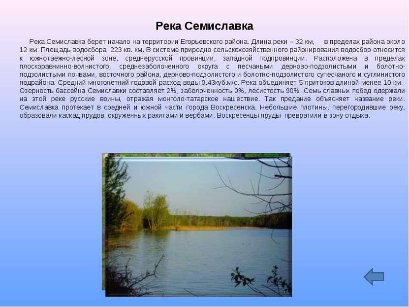 Река Семиславка Река Семиславка берет начало на территории Егорьевского район...