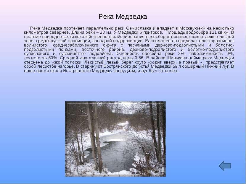Река Медведка Река Медведка протекает параллельно реки Семиславка и впадает в...