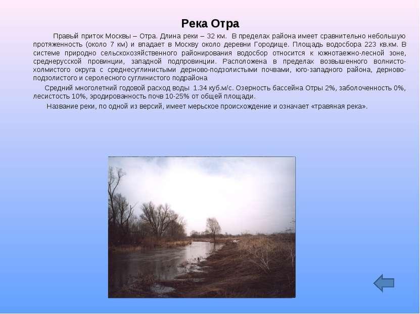Река Отра Правый приток Москвы – Отра. Длина реки – 32 км. В пределах района ...