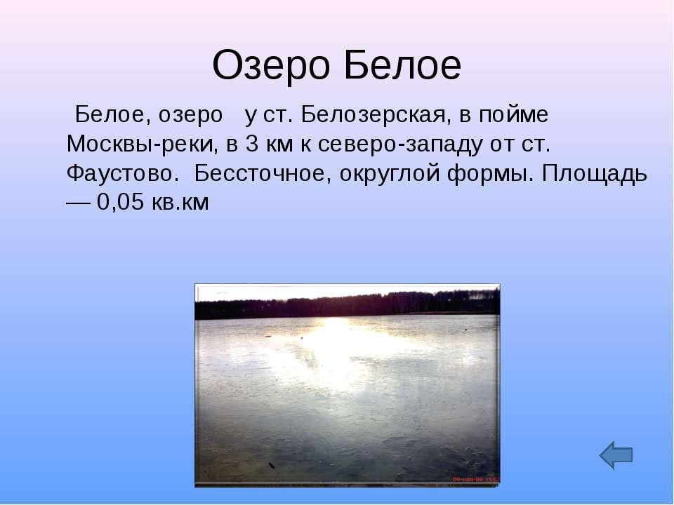 Озеро Белое Белое, озеро у ст. Белозерская, в пойме Москвы-реки, в 3 км к сев...