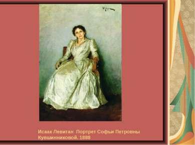 Исаак Левитан Портрет Софьи Петровны Кувшинниковой. 1888