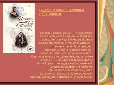 . Виктор Петелин. Шаляпин и Иола Торнаги. Со своей первой женой — итальянской...