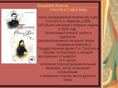 . Владимир Жданов. Толстой и Софья Берс. Книга исследователя творчества Льва ...