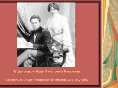 Первая жена — Юлия Васильевна Рожанская (писатель с Юлией Рожанской запечатле...