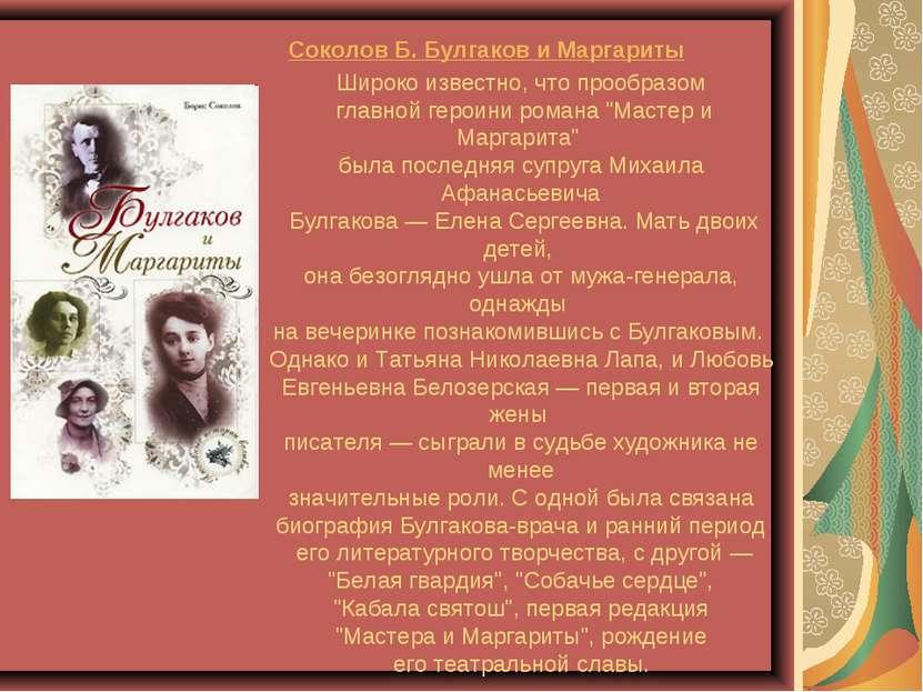 """Широко известно, что прообразом главной героини романа """"Мастер и Маргарита"""" б..."""