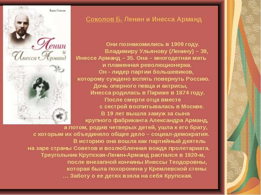 Они познакомились в 1909 году. Владимиру Ульянову (Ленину) – 39, Инессе Арман...
