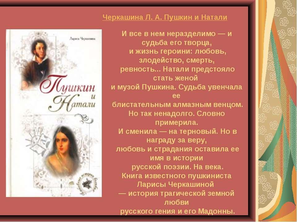 И все в нем неразделимо — и судьба его творца, и жизнь героини: любовь, злоде...
