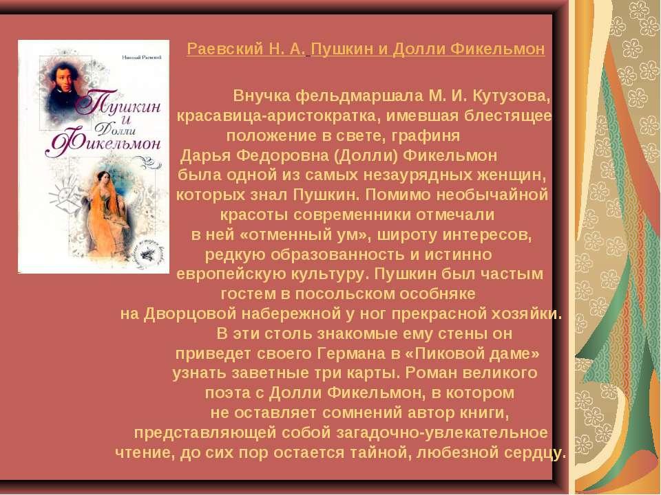 Внучка фельдмаршала М. И. Кутузова, красавица-аристократка, имевшая блестящее...