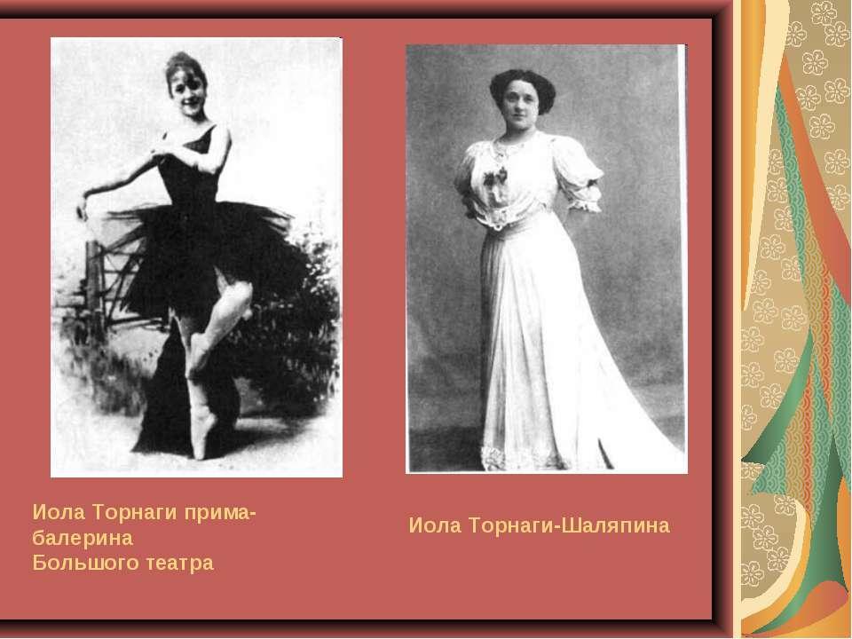 . Иола Торнаги прима-балерина Большого театра Иола Торнаги-Шаляпина