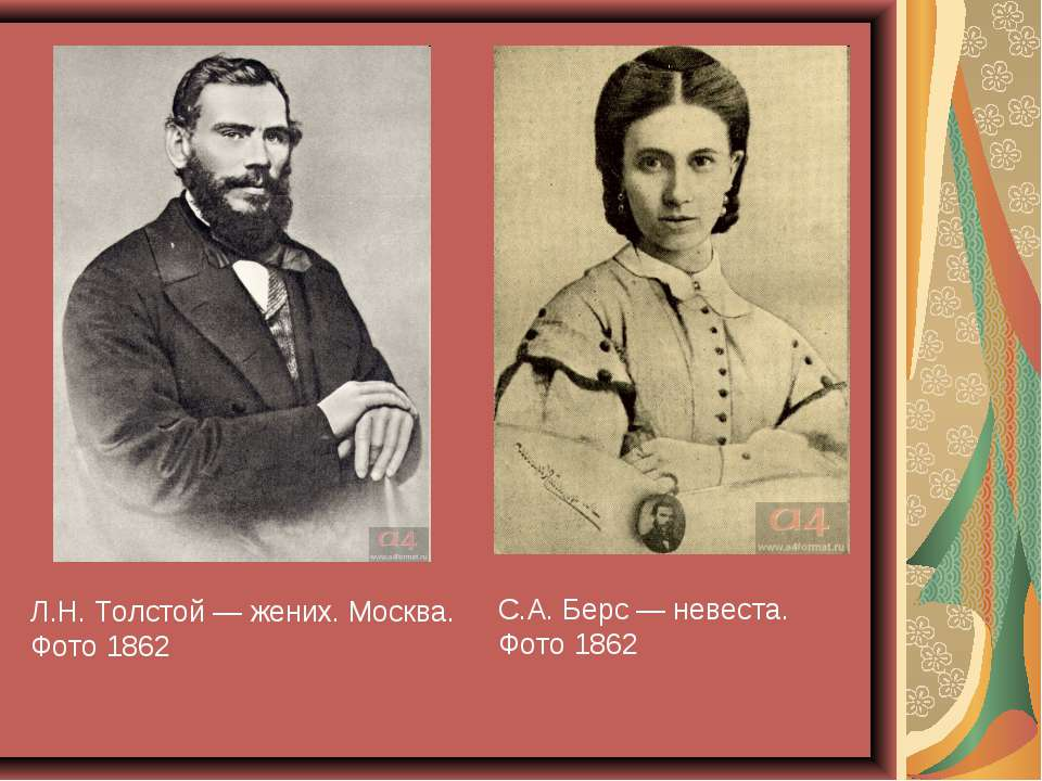 С.А. Берс — невеста. Фото 1862 Л.Н. Толстой — жених. Москва. Фото 1862