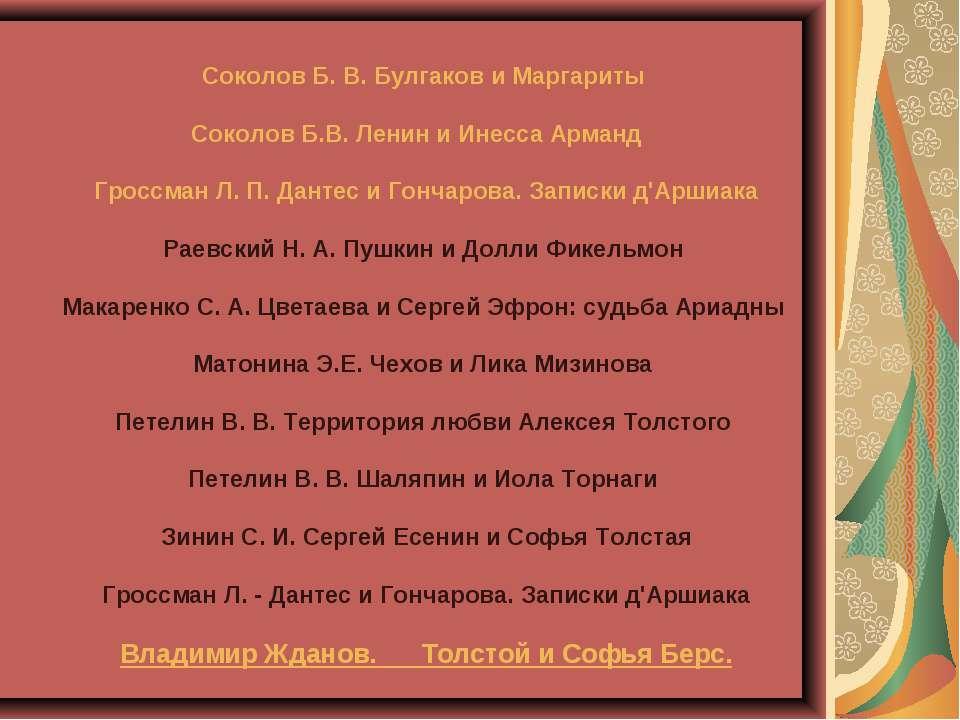 . Соколов Б. В. Булгаков и Маргариты Соколов Б.В. Ленин и Инесса Арманд Гро...
