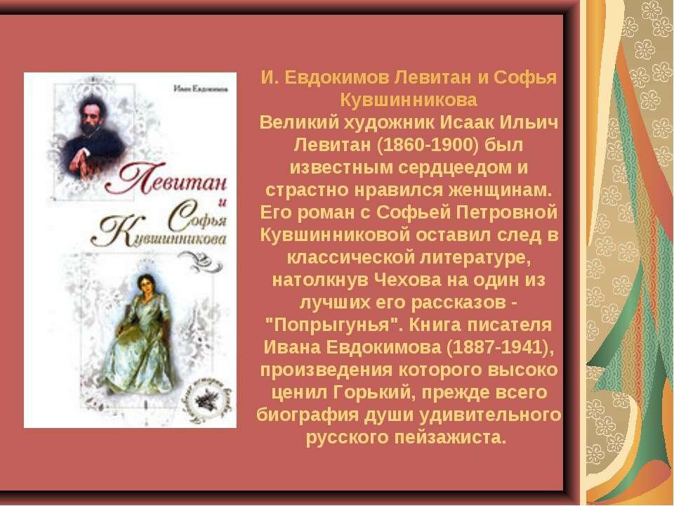 И. Евдокимов Левитан и Софья Кувшинникова Великий художник Исаак Ильич Левита...
