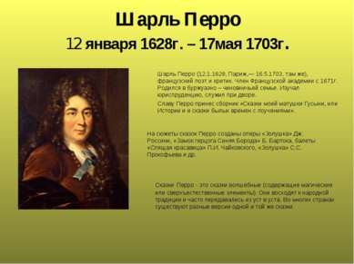 Шарль Перро 12 января 1628г. – 17мая 1703г. Шарль Перро (12.1.1628, Париж,— 1...