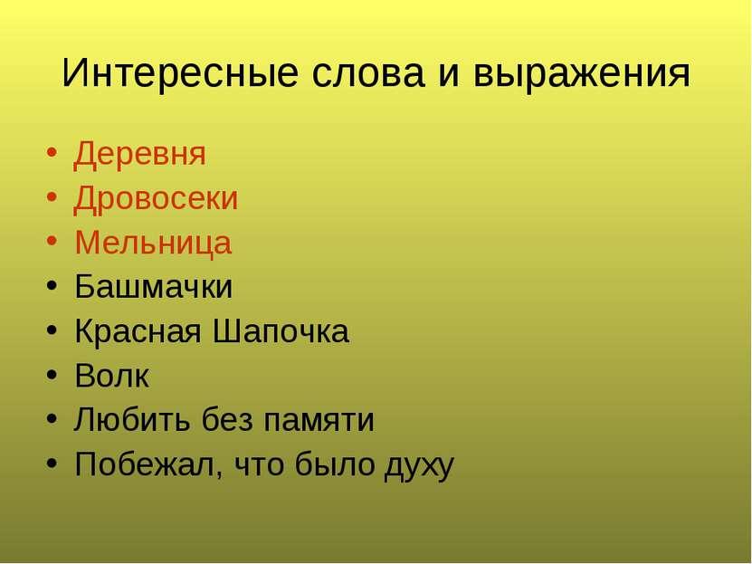 Интересные слова и выражения Деревня Дровосеки Мельница Башмачки Красная Шапо...
