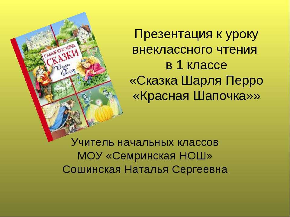 Презентация к уроку внеклассного чтения в 1 классе «Сказка Шарля Перро «Красн...