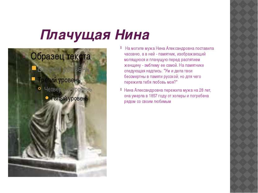 Плачущая Нина На могиле мужа Нина Александровна поставила часовню, а в ней - ...