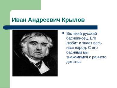 Иван Андреевич Крылов Великий русский баснописец. Его любит и знает весь наш ...