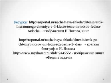 Ресурсы: http://nsportal.ru/nachalnaya-shkola/chtenie/urok-literaturnogo-chte...