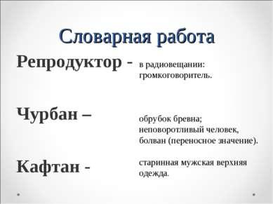 Словарная работа Репродуктор - Чурбан – Кафтан - в радиовещании: громкоговори...