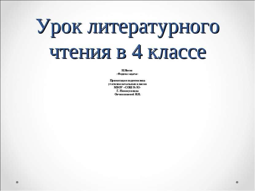 Урок литературного чтения в 4 классе Н.Носов «Федина задача» Презентация подг...