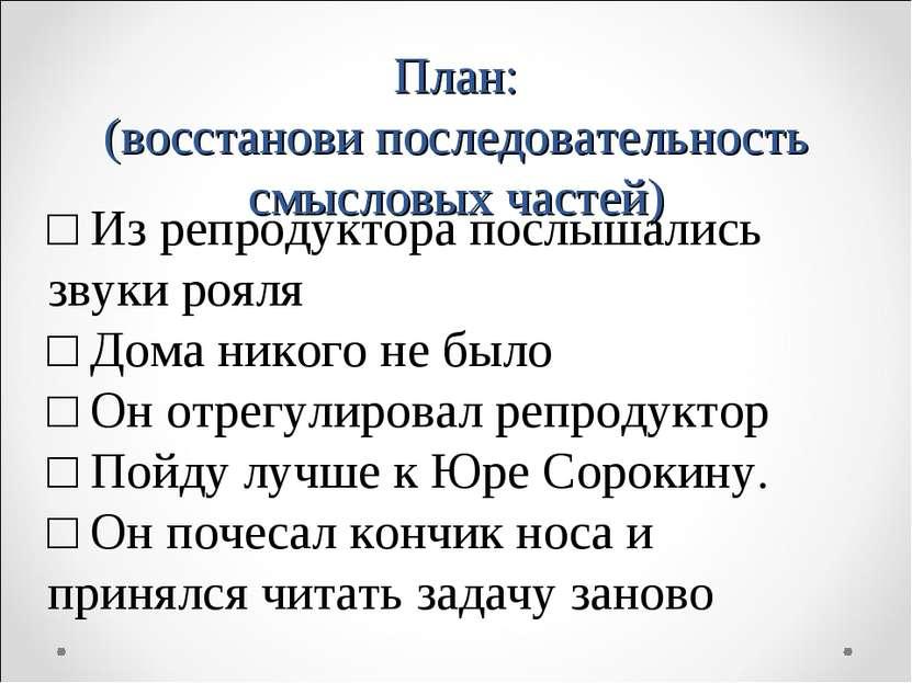 План: (восстанови последовательность смысловых частей) □ Из репродуктора посл...