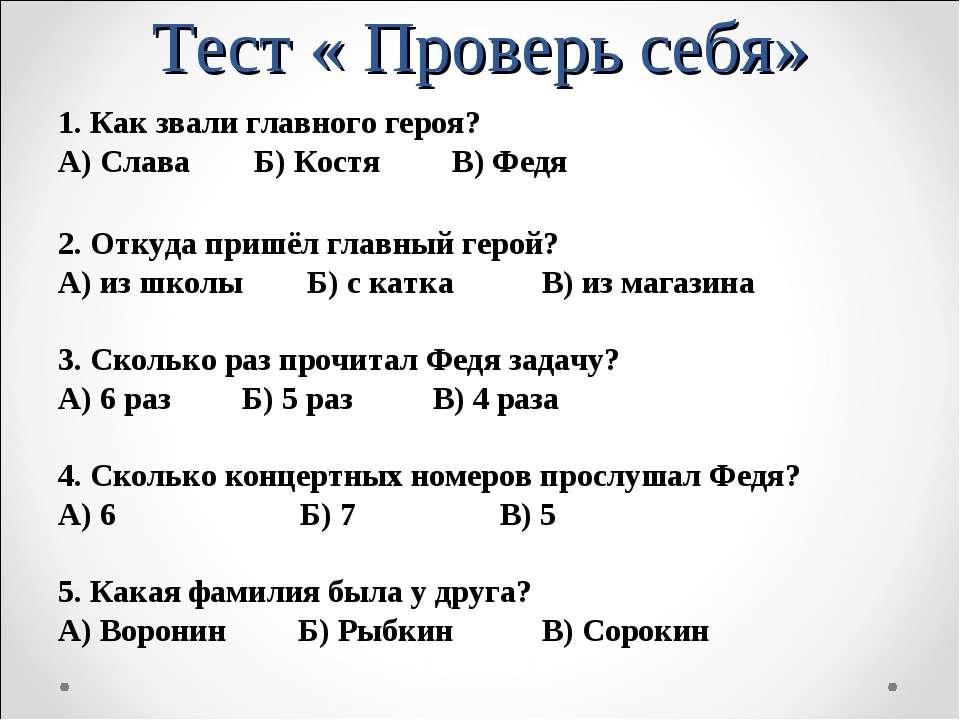 Тест « Проверь себя» 1. Как звали главного героя? А) Слава Б) Костя В) Федя 2...