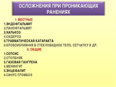 I. МЕСТНЫЕ ЭНДОФТАЛЬМИТ ПАНОФТАЛЬМИТ ХАЛЬКОЗ СИДЕРОЗ ТРАВМАТИЧЕСКАЯ КАТАРАКТА...