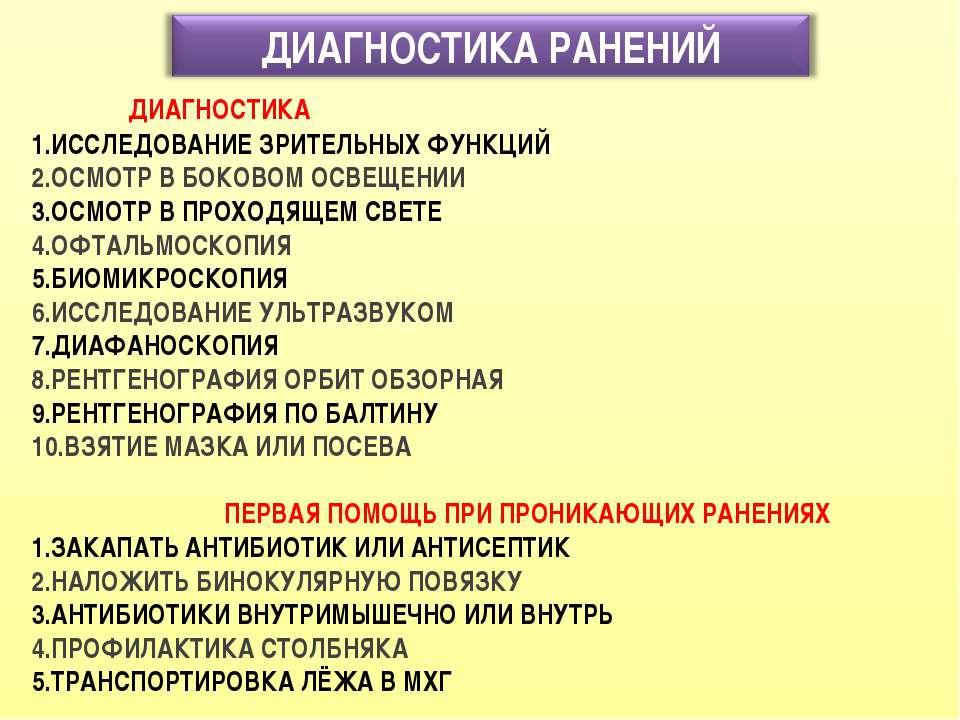 ДИАГНОСТИКА ИССЛЕДОВАНИЕ ЗРИТЕЛЬНЫХ ФУНКЦИЙ ОСМОТР В БОКОВОМ ОСВЕЩЕНИИ ОСМОТР...
