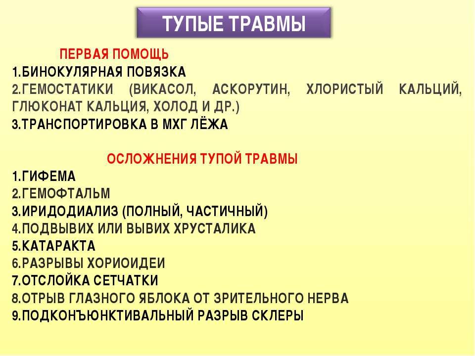 ПЕРВАЯ ПОМОЩЬ БИНОКУЛЯРНАЯ ПОВЯЗКА ГЕМОСТАТИКИ (ВИКАСОЛ, АСКОРУТИН, ХЛОРИСТЫЙ...