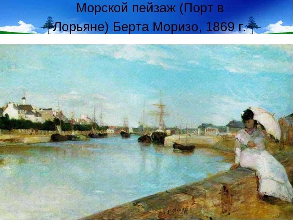 Морской пейзаж (Порт в Лорьяне) Берта Моризо, 1869 г.