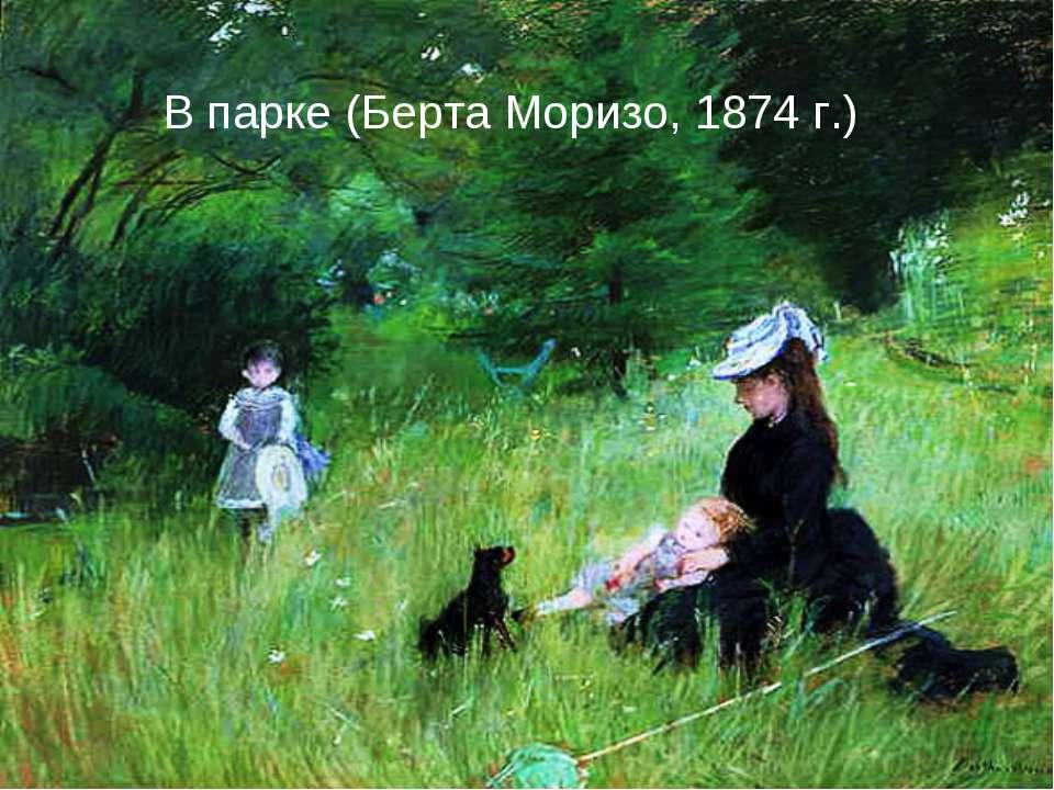 В парке (Берта Моризо, 1874 г.)