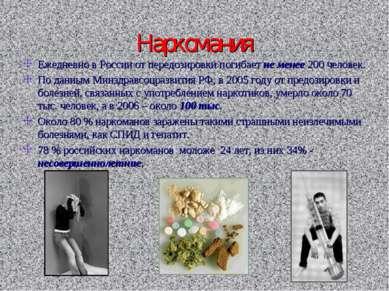Наркомания Ежедневно в России от передозировки погибает не менее 200 человек....
