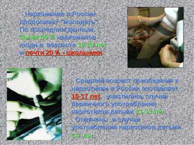 Средний возраст приобщения к наркотикам в России составляет 15-17 лет, участи...
