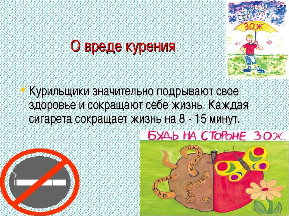 О вреде курения Курильщики значительно подрывают свое здоровье и сокращают се...