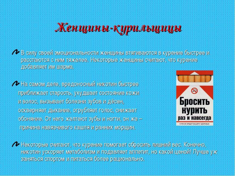 Женщины-курильщицы В силу своей эмоциональности женщины втягиваются в курение...