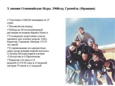 Х зимние Олимпийские Игры. 1968год. Гренобль (Франция) Участники:1158(202 жен...
