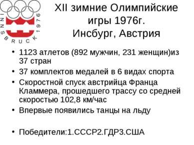 XII зимние Олимпийские игры 1976г. Инсбург, Австрия 1123 атлетов (892 мужчин,...